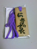 Washinomiya_kifuda